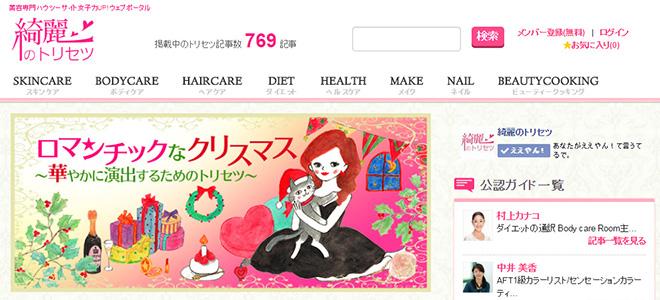 141125_kirei_torisetsu2.jpg