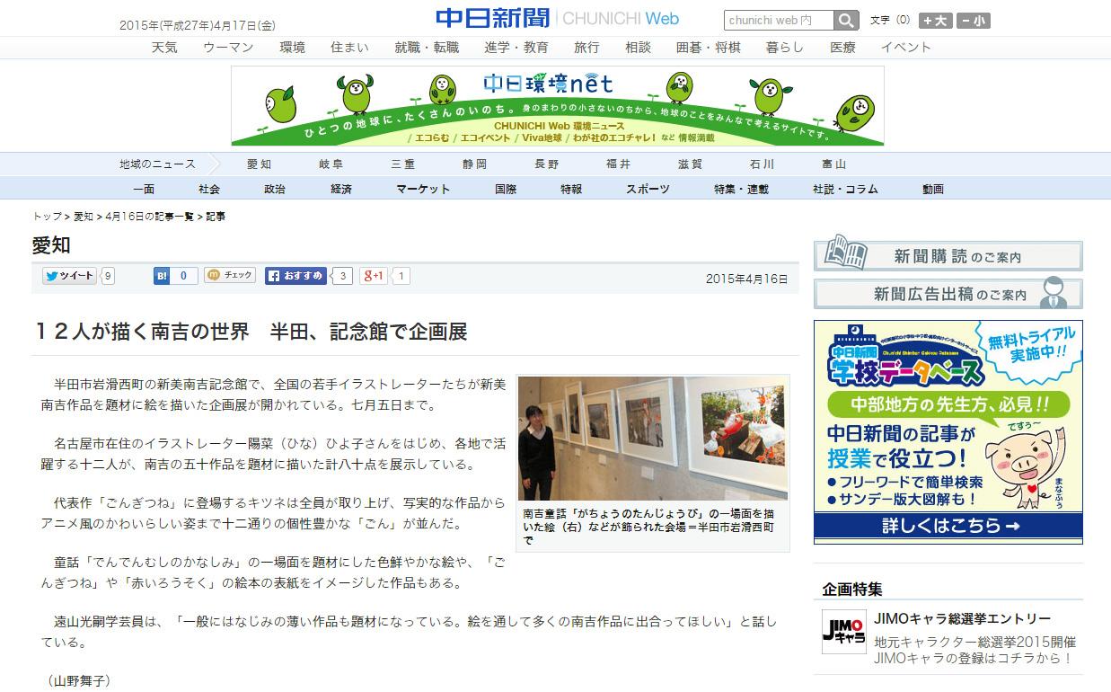 150416nankichi_chunichi1.jpg