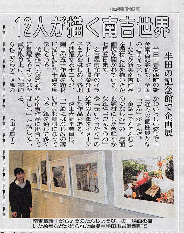 150416chunichi_paper.jpg