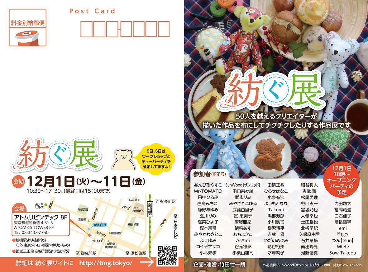 151201tsumugu6661_o.jpg