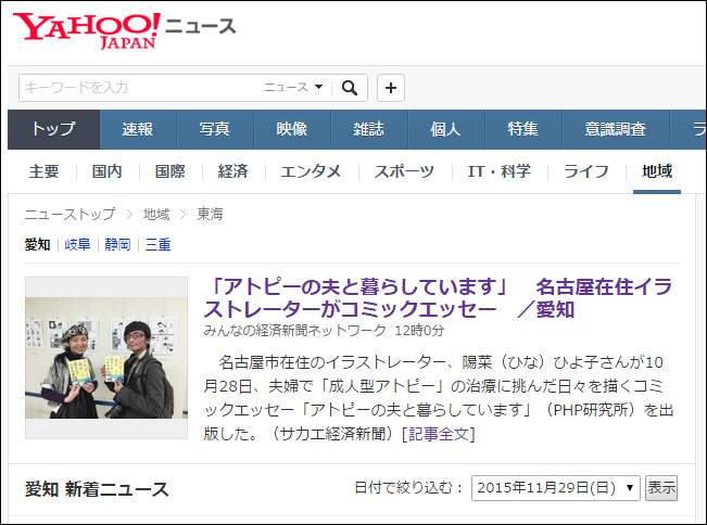 151129yahoo_headline1s.jpg