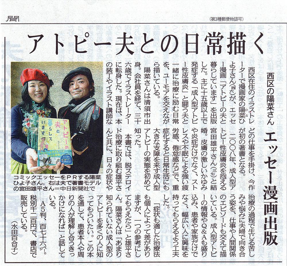 151226chunichi_web.jpg