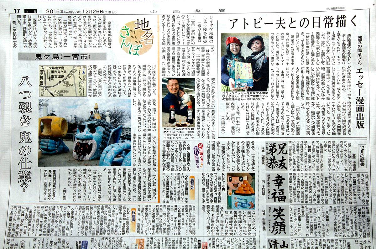 151226chunichi_web2.jpg