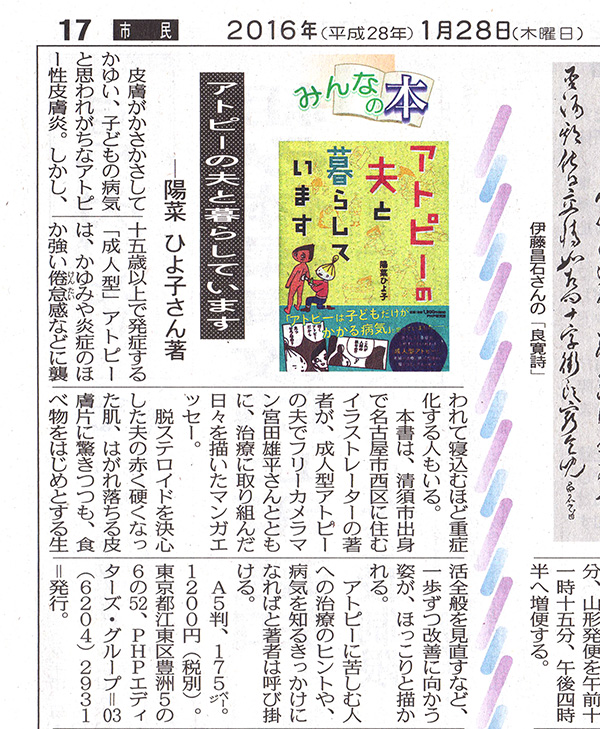 160128chunichi_minna_no_hon3web.jpg