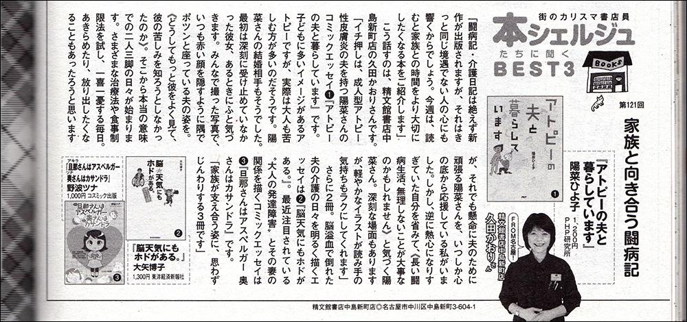 160223jyosei_jishin_kiji2_web.jpg