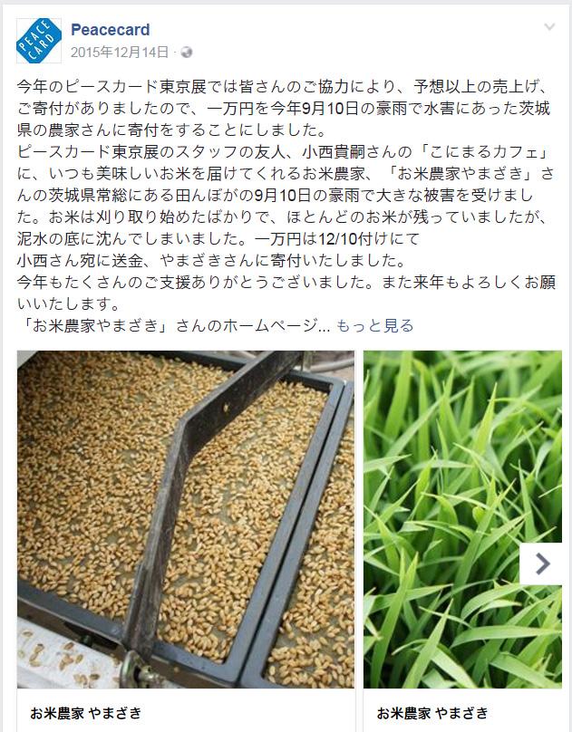 161017_peace_tokyo_z.jpg