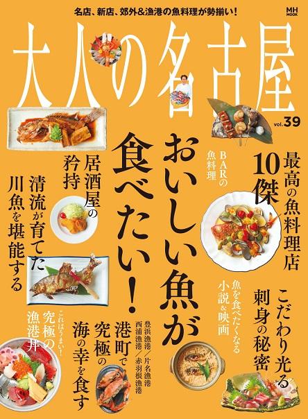170629_otona_nagoya39_web.jpg