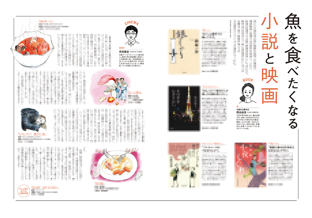 170629_otona_nagoya034-035_sakana_web2.jpg
