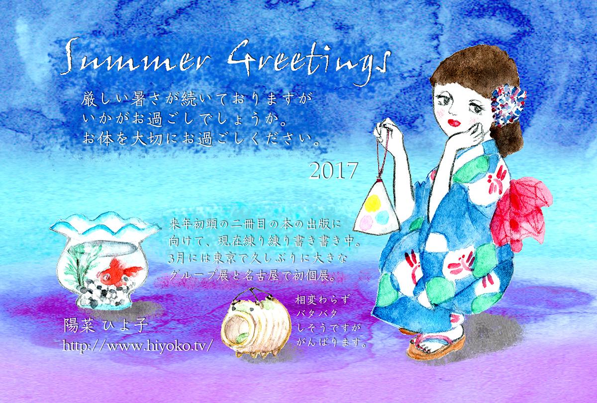 170806summer_greetings_web.jpg