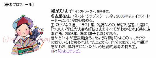 130809kencyou_web_prof.jpg