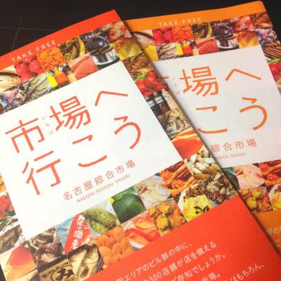 131109ichiba_freepaper01.jpg