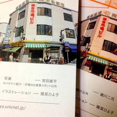 131109ichiba_freepaper02.jpg