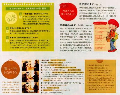 130609ichiba_freepaper02.jpg