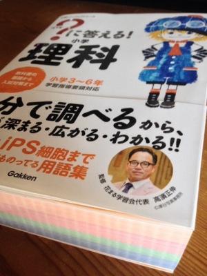140913gakken_image1.jpeg