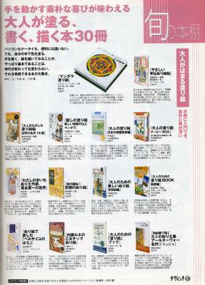0610book_butuzou01web.jpg