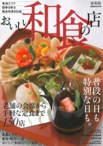140918pia_wasyoku_top.jpg