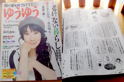 140929yuuyuu_magazine_web.jpg