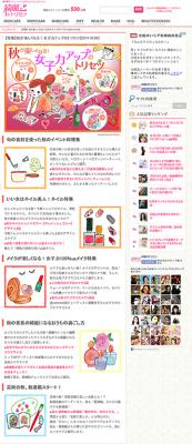 141009kirei_torisetsu2b.jpg