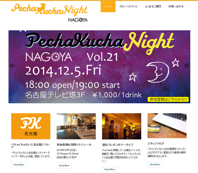 141107pkn_nagoya_vol21_site.jpg