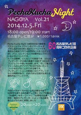 141025A3_pkn21web.jpg