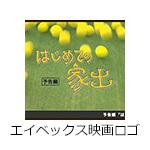 090105hajimete_iede_rogo2bn_web.jpg