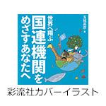 091017kokuren_bn_web.jpg