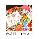 120410ichiba_freepaper_bn_web.jpg