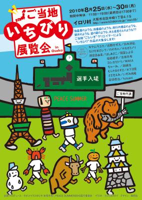 100827ichibiri.jpg