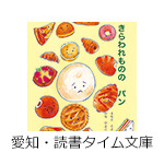 140820kirawaremono_aichi_web.jpg