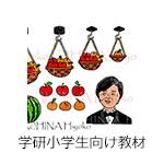 140826gakken_hito_web.jpg