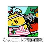 140902golf_pipi_bunner_ss.jpg