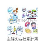 140929nenkin_kakeibo_illust_ss.jpg
