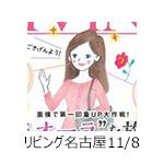 141106living_nagoya_11_8bn.jpg
