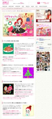141126_kirei_torisetsu1.jpg