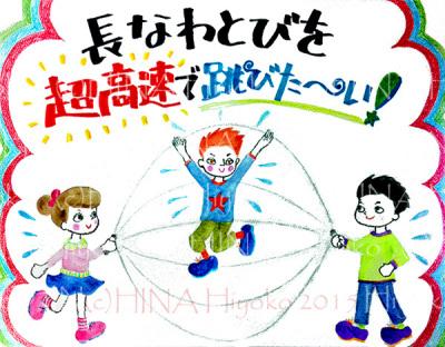 150331nawatobi_web.jpg