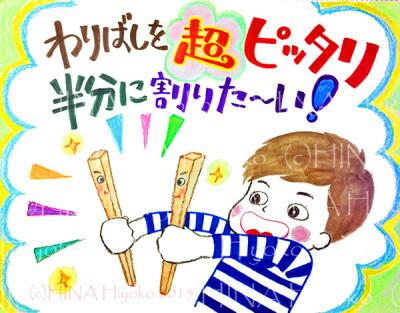 150407waribashi_web.jpg