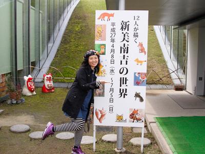 150406_nankichi_kanban_4399.jpg