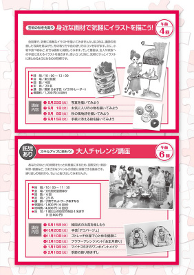 150529kitanagoya_p1-8-6.jpg