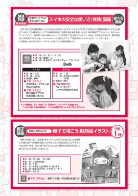 150529kitanagoya_p1-8-7.jpg
