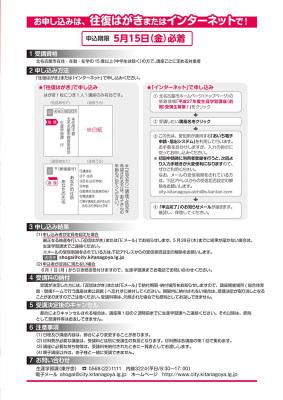 150529kitanagoya_p1-8-8.jpg