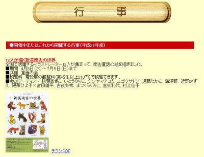 150707nankichi1.jpg