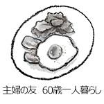 150729syufu60_bn_web.jpg