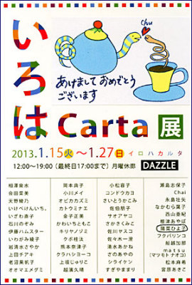 130101iroha_carta.jpg
