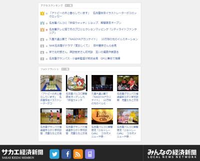 151129sakae_keizai2.jpg