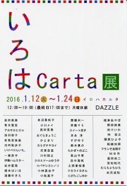 iroha_carta365.jpg