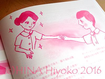 160211hina_1603web.jpg