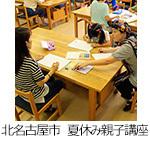 150808kitanagoya_bn_web.jpg