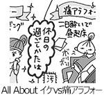 150821ike_vs_ita_ara4_bn_web.jpg