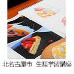 150825kitanagoya_bn_web.jpg