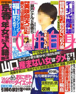 160223jyosei_jishin_web.jpg
